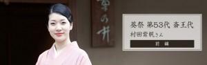 坂口憲二,嫁,名前,画像,ホステス,京都,料亭,病気,過去,フライデー,クラブ,店,たかじん