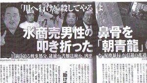 奥菜恵,足,タトゥー,関東連合,川名毅,元カノ